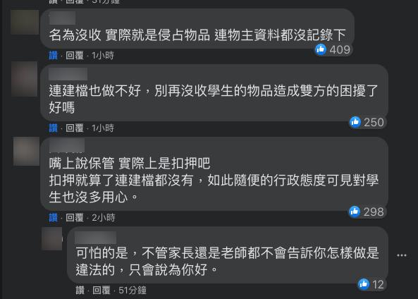 20210408-位在新北三峽的辭修高中,8日上午在臉書公布過去「代為保管」學生違禁品及校內遺失物,引爆上千網友眾怒,校方則在發文約6小時後刪文。(取自辭修高中臉書)
