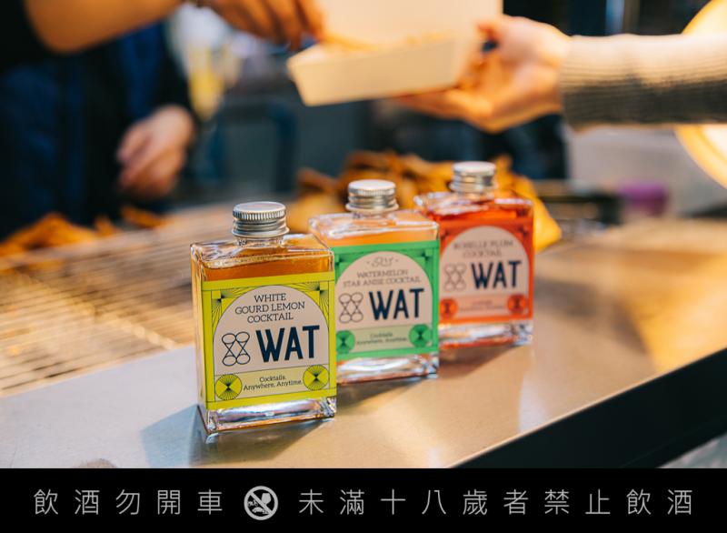WAT完美重現令人懷念的兒時夜市飲料風味 (圖/由WAT提供)