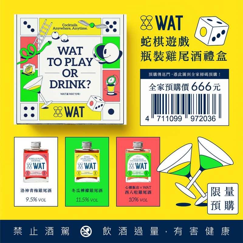 WAT蛇棋遊戲禮盒預購條碼 (圖/由WAT提供)
