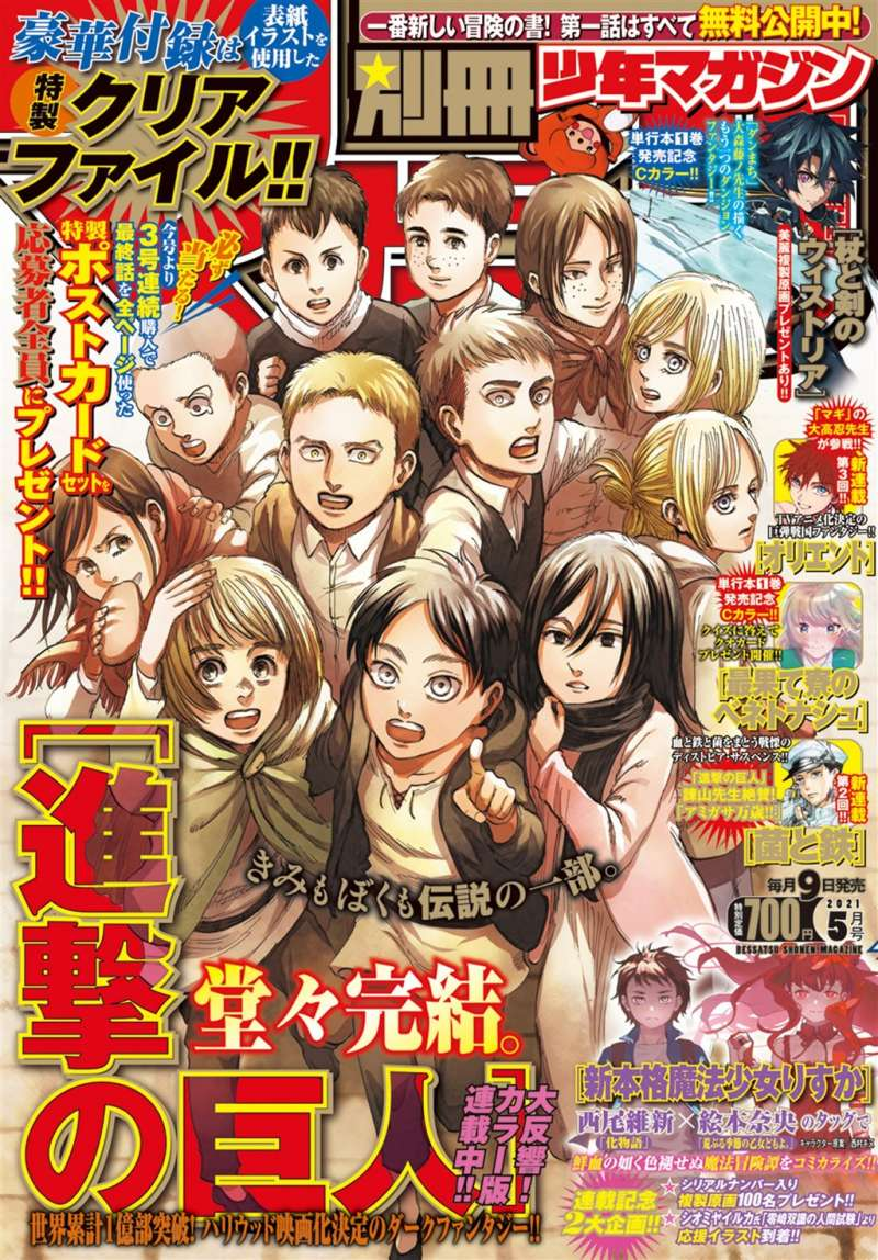 日本講談社出版的漫畫「進擊的巨人」在「別冊少年Magazine」5月號刊載完結篇。這部漫畫連載至今約11年7個月。(講談社)