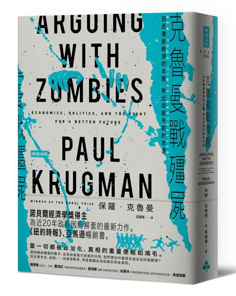 20210409-《克魯曼戰殭屍:洞悉殭屍經濟的本質,揪出政經失能的本源》書封。(時報出版提供)