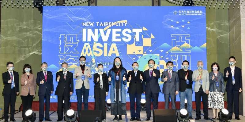 第四屆亞太社會創新高峰會10日在新北市舉行,以投資亞洲創造永續韌性新紀元為主題。(亞太社創高峰會提供)
