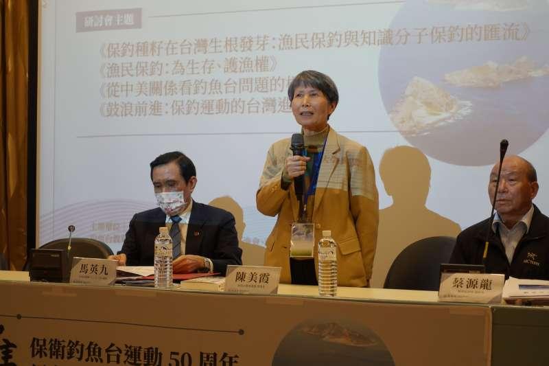 20210410-釣魚台教育協會理事長陳美霞(中)出席保釣運動五十周年紀念研討會。(釣魚台教育協會提供)