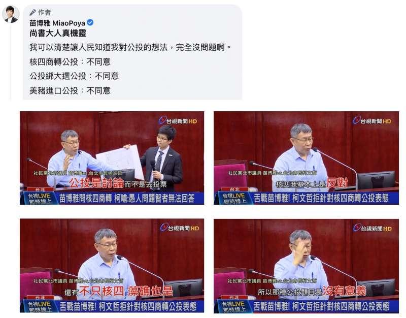 柯文哲與苗博雅9日在台北巿議院有一場關於核四公投的對話。(作者提供)