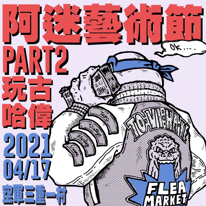 阿迷藝術節Part 2「玩古哈偉」於4月17日上午11點至下午5點30分,在空軍三重一村登場。(圖/新北市文化局提供)