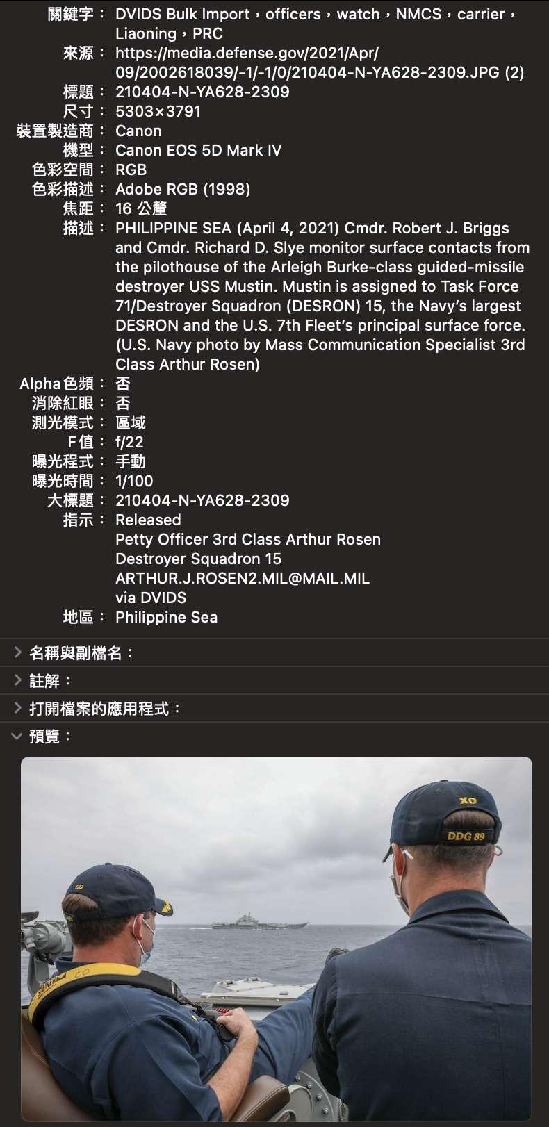 美軍馬斯廷號驅逐艦正副艦長遠眺解放軍遼寧艦照片的Exif資訊。