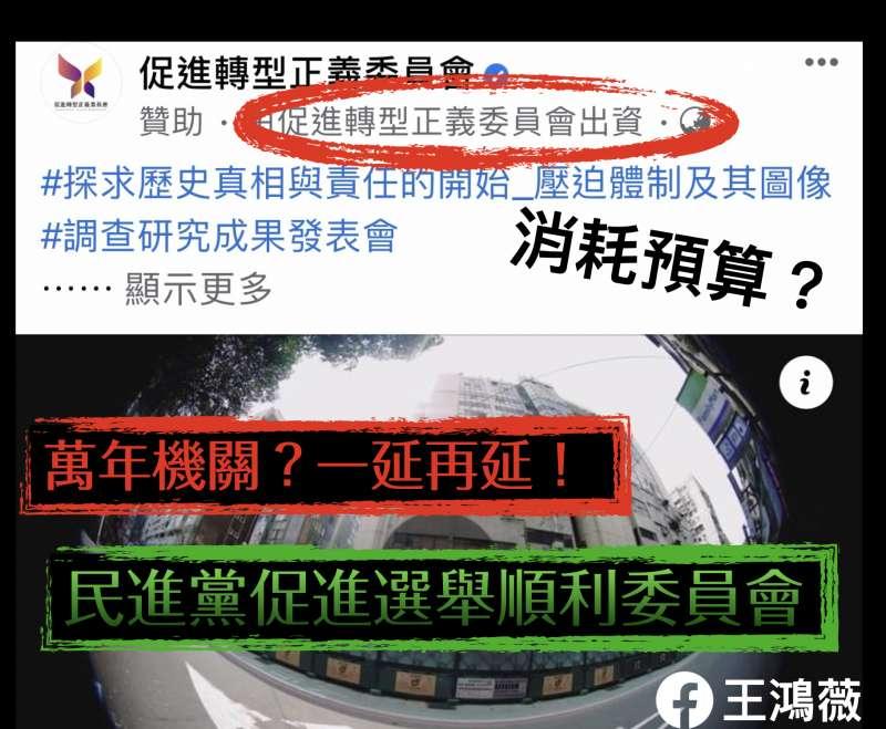 王鴻薇貼促轉會出資廣告的臉書截圖,質疑這是消耗預算。(取自王鴻薇臉書)