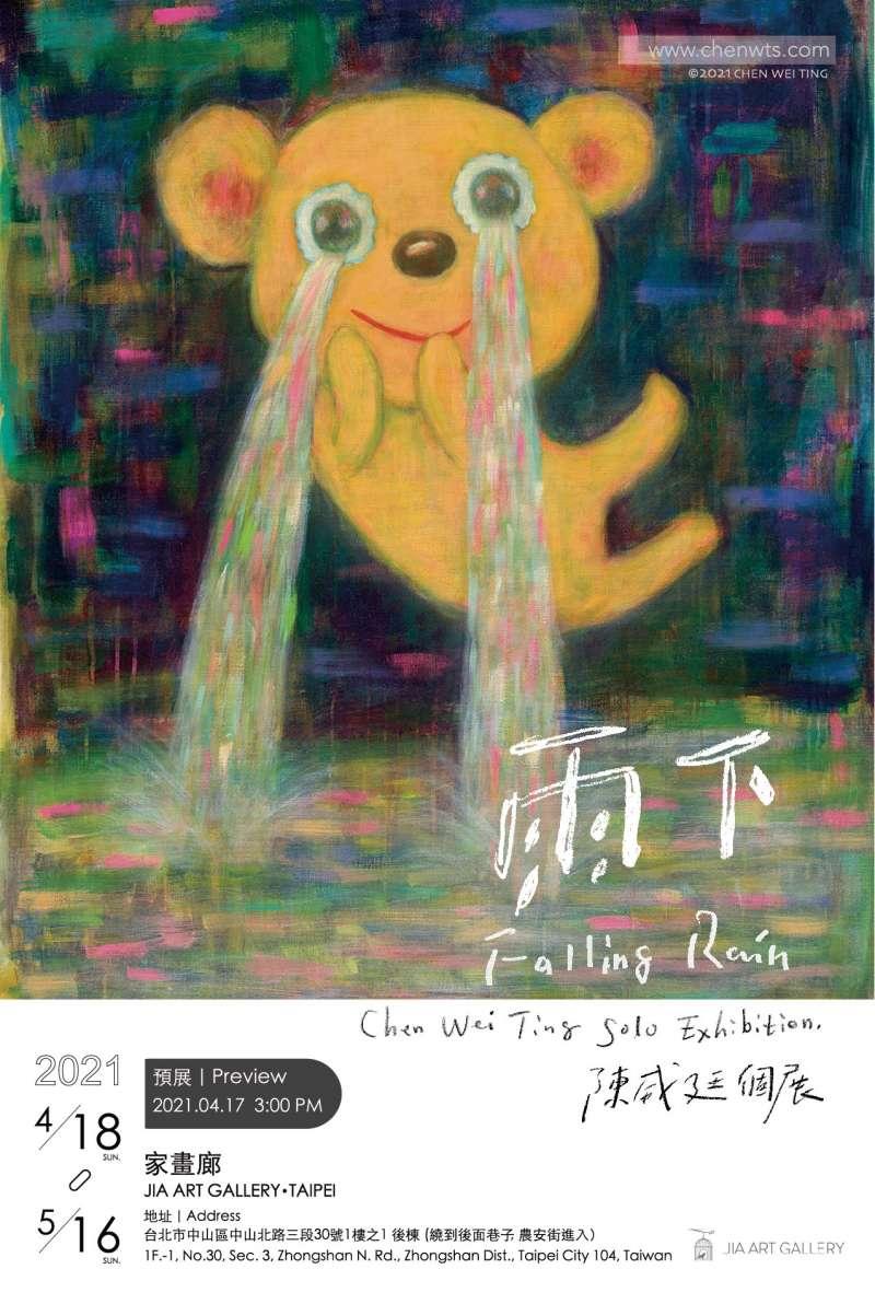 【雨下-陳威廷】個展從4/18開展,於「家畫廊.台北」展出。(圖/陳威廷提供)