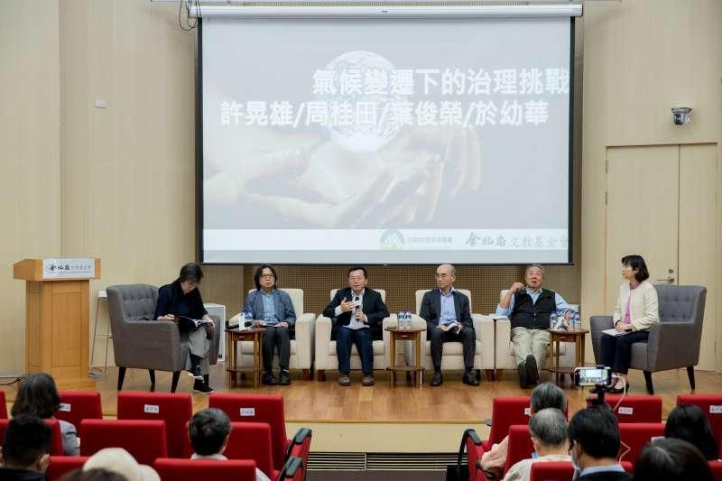 余紀忠文教基金會15日舉行「氣候變遷下的治理與挑戰論壇」。(余紀忠文教基金會提供)