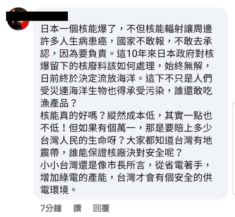 一位民眾對日本核事故的疑慮,取自柯文哲臉書。(林琬寧提供)