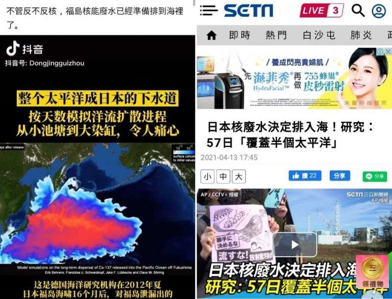台灣媒體引用中國假新聞,左圖取自抖音、右圖取自三立。(林琬寧提供)