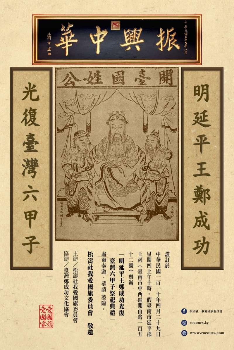 4月29日假臺南市舉辦「明延平郡王鄭成功、光復台灣六甲子」祭祀典禮。(作者提供)