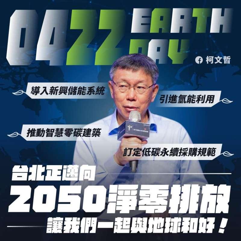 台北市長柯文哲22日宣布臺北市將追求2050年溫室氣體淨零排放願景,一同與全球共同努力確保氣候安全。(圖/台北市環保局提供)