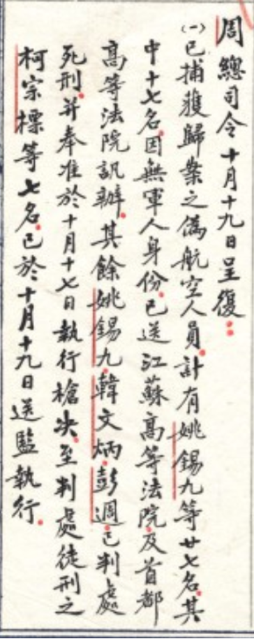 抗戰勝利後,蔣中正於1947年10月11日親自向空軍總司令周至柔下達逮捕投敵空軍飛行員的命令,此為周至柔將軍於10月19日的回覆,強調姚錫九、韓文炳與彭週三人都將處以極刑。(國史館)