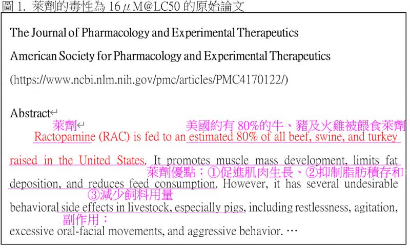 20210423-萊劑的毒性為16μM@LC50的原始論文。(作者提供,資料來源:https://www.ncbi.nlm.nih.gov/pmc/articles/PMC4170122/)