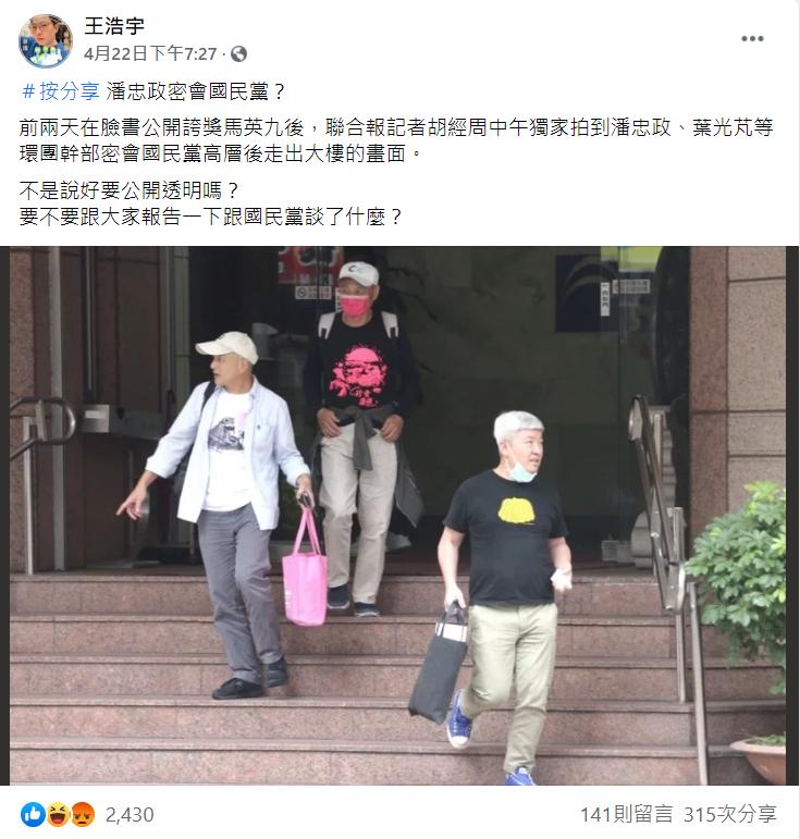 民進黨前桃園市議員王浩宇日前在臉書貼出照片,影射藻礁公投領銜人潘忠政「密會國民黨」。(取自王浩宇臉書)