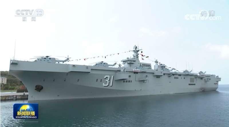2021年4月23日在海南三亞軍港交接入列的075型兩棲攻擊艦海南艦。(翻攝央視)