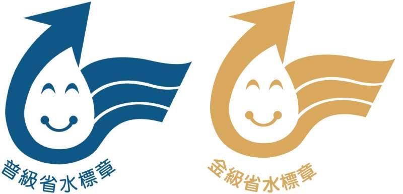 省水標章(圖/取自經濟部水利署)