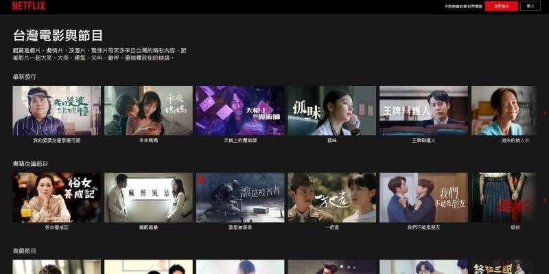 netflix (圖/擷取自Netflix官網)