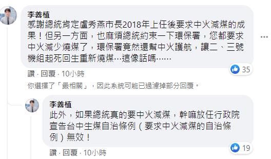 20210429-總統蔡英文針對中火議題在臉書發文,台中市法制局長李善植在底下留言提出質疑。(取自總統蔡英文臉書)