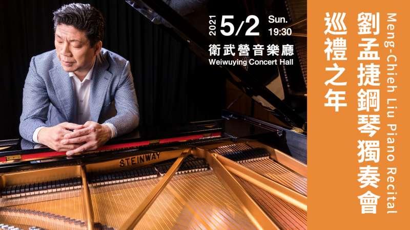 天才鋼琴家劉孟捷