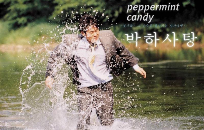 《薄荷糖 Peppermint Candy》(圖/取自IMDb)