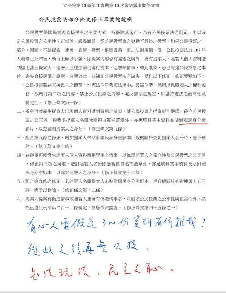 20210504-民進黨立委蘇巧慧等人提案的修正公投法資料。(取自核能流言終結者臉書)