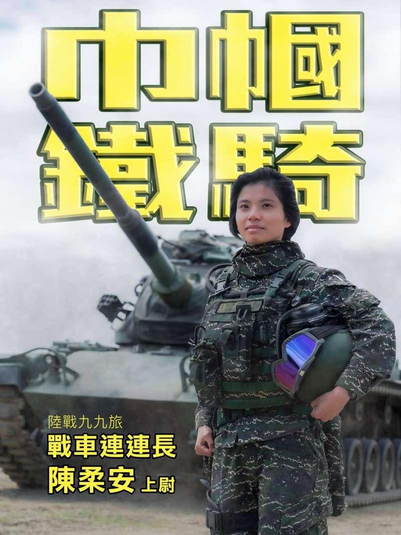 20210510-海軍陸戰隊首位戰車部隊女連長陳柔安上尉。(取自中華民國海軍臉書)