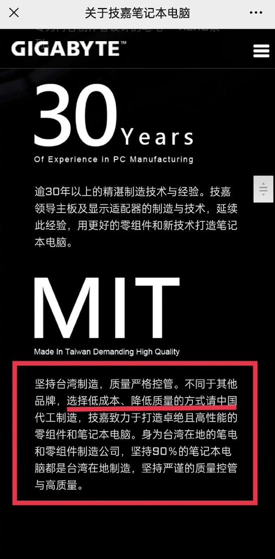 技嘉文宣碰碎小粉紅的玻璃心,除了遭到中國網民聲討,京東等電商網站也將技嘉產品全面下架。