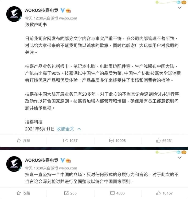 技嘉文宣碰碎小粉紅的玻璃心,該公司趕忙發出道歉聲明。