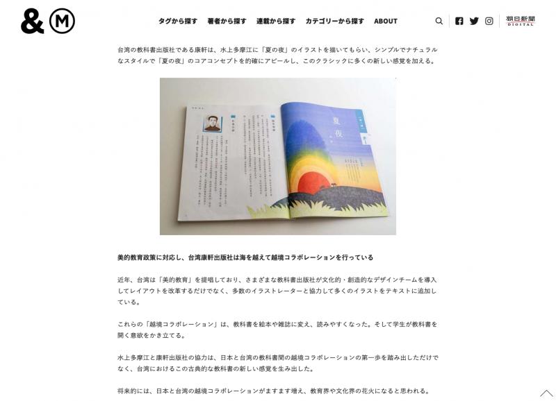 台灣康軒版國中教科書國文第一冊第一課〈夏夜〉(圖片來源:日本朝日新聞網路報導截圖)