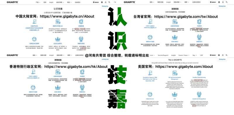 河南共青團製圖指出技嘉同樣尋求中國代工。