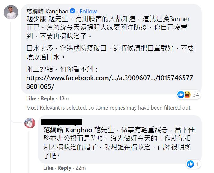 20210511-其中民主進步黨網路社群中心主任范綱皓回應「這就是換Banner而已」更批趙少康「不要再搞政治了」。(取自蔡英文 Tsai Ing-wen臉書)