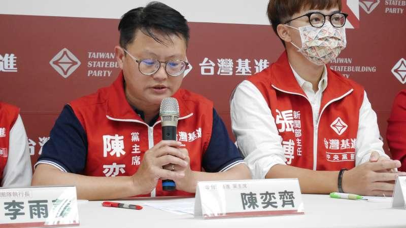 20210511-台灣基進11日早上召開記者會,強調應「堅決5不,中共止步」。台灣基進主席陳奕齊。(台灣基進提供)