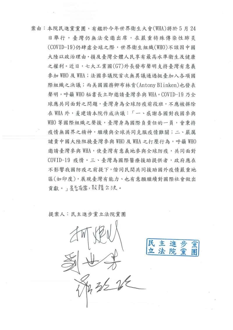20210512-(民進黨立法院黨團提供)