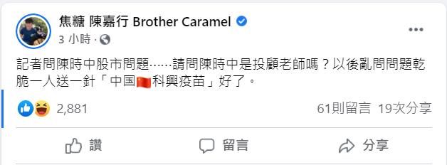 (取自焦糖陳嘉行臉書)
