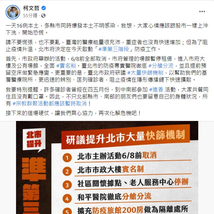 台北市長柯文哲12日指出,「許多」確診者曾在4、5月份到中南部進香,而且大家都是共餐同住沒戴口罩。(取自柯文哲臉書)