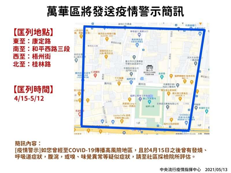 萬華區疫情警示簡訊(指揮中心提供)