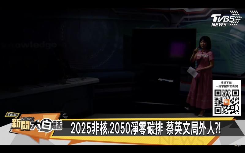 20200513-台北內湖區TVBS攝影棚正在進行中的《新聞大白話》節目,也在直播中突然停電。(截自《新聞大白話》)