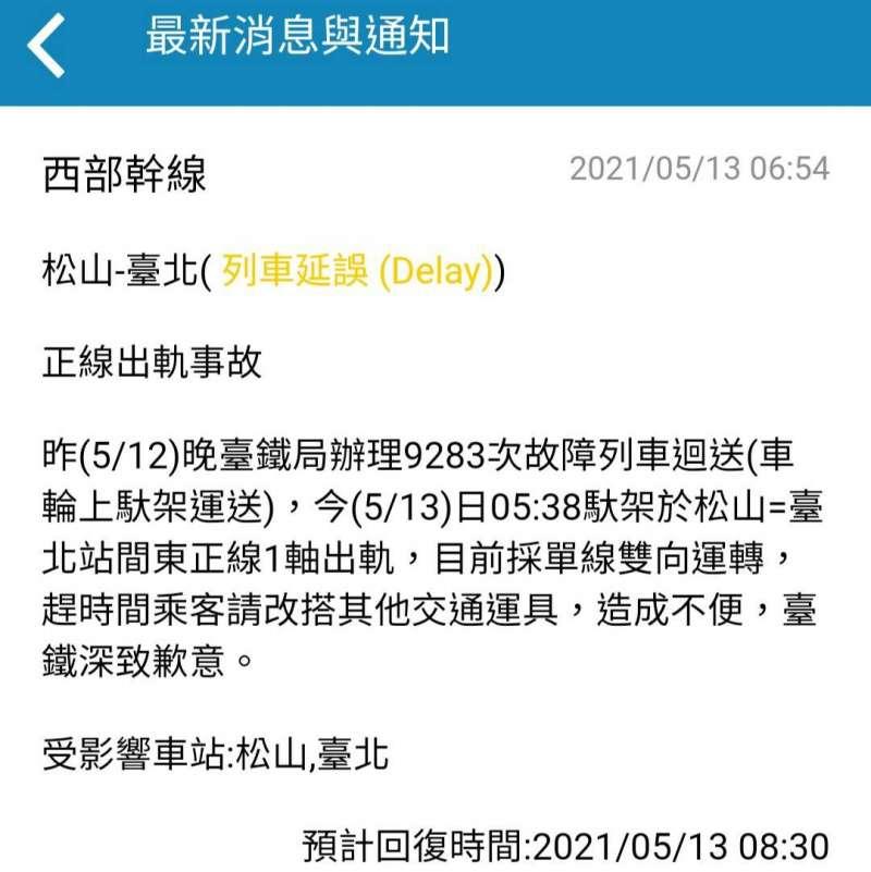 20210513-台鐵今13日上午迴送故障列車時發生出軌意外,松山-台北車站間採單線運行。(台鐵局提供)