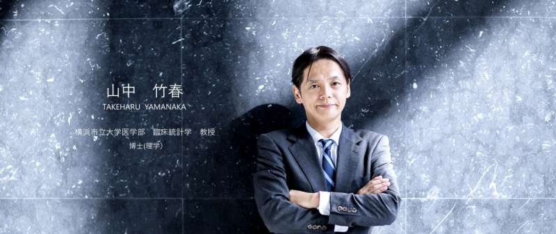 橫濱醫學系的山中竹春教授。(橫濱市立大學官網)