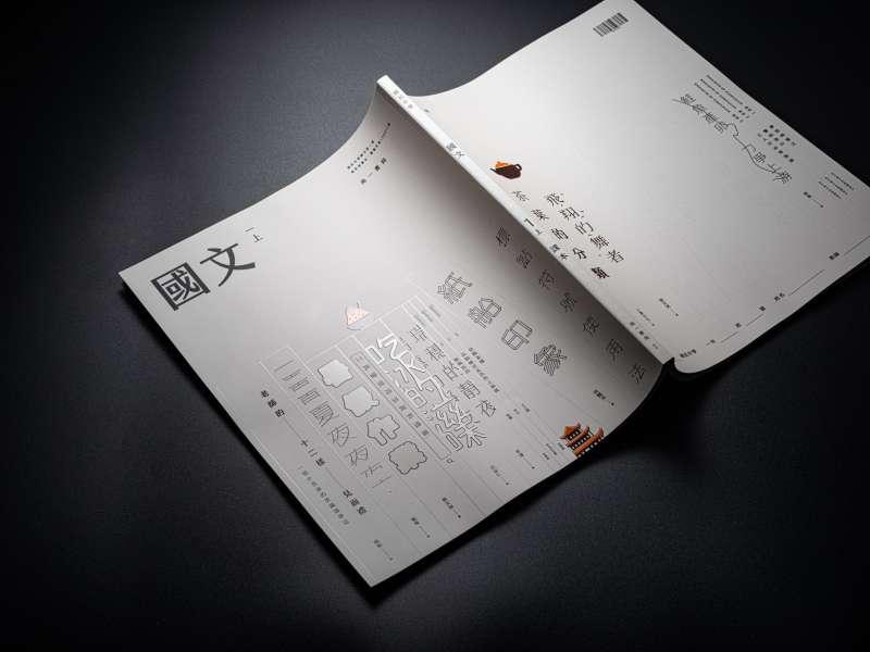 南一書局國文教科書封面,結合藝術設計,兼具時尚美感。(圖/南一書局提供)
