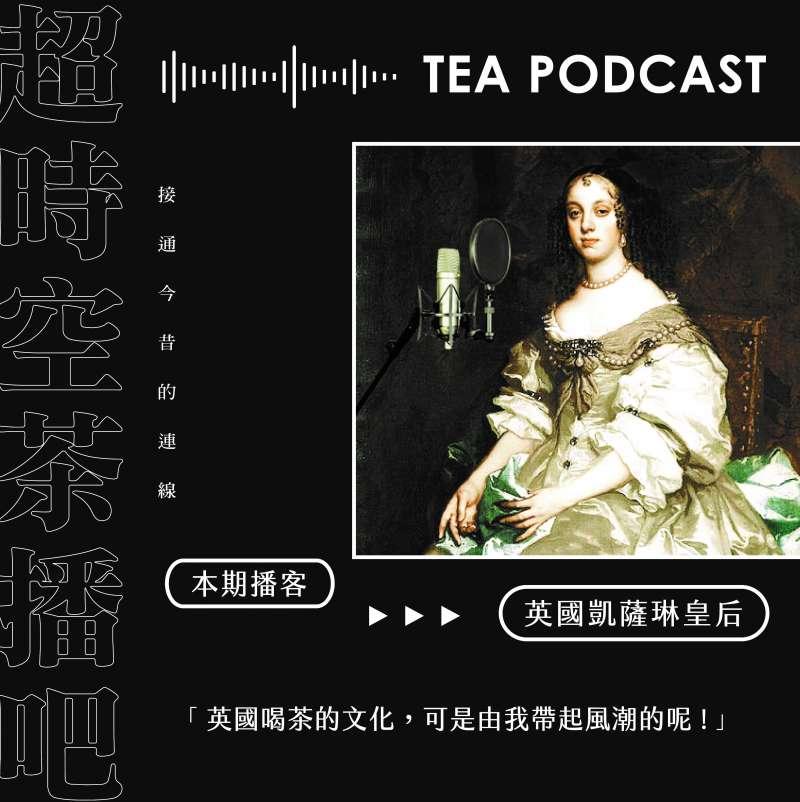 英國凱薩琳皇后穿越時空現聲當茶博播客。(圖/新北市立坪林茶業博物館提供)