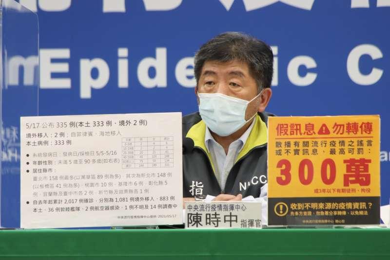 20210517-中央流行疫情指揮中心指揮官陳時中。(中央流行疫情指揮中心提供)