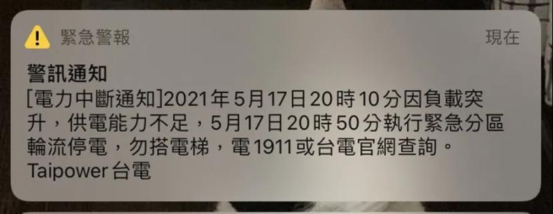 台電17日緊急公告,因為發電機組不足,20時50分全國分區輪流停電。(弘安提供)