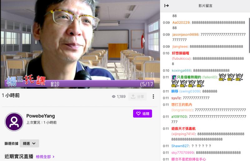 經濟學老師利用電玩直播平台Twitch授課。(圖 / 翻攝自Twitch)