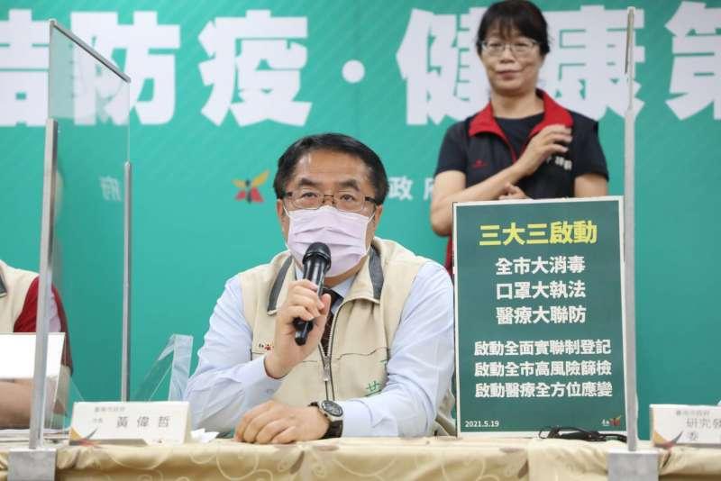 台南市長黃偉哲針對3級疫情防疫警戒,公佈「三大三啟動」措施。(圖/台南市政府新聞處提供)