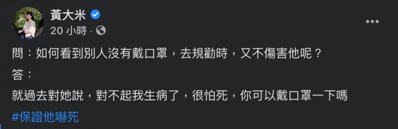(圖/擷取自黃大米臉書)