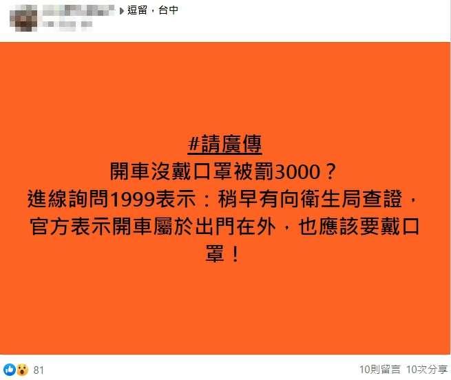 網路瘋傳開車沒戴口罩將開罰3000元以上罰鍰。(圖/擷取自 逗留,台中 臉書社團)https://www.facebook.com/groups/staytaichung/permalink/382721256363129/