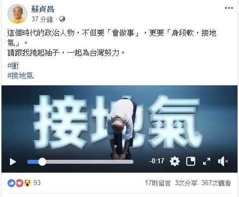 行政院長蘇貞昌2019年回鍋接掌閣揆當天,在臉書上貼出自己彎腰手觸地的影片,後方還亮出「接地氣」3字。(臉書截圖)